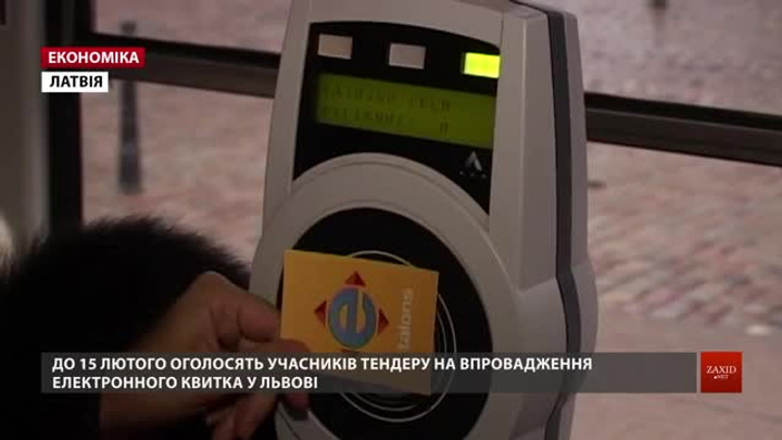 Учасників тендеру на впровадження електронного квитка у Львові оголосять у лютому