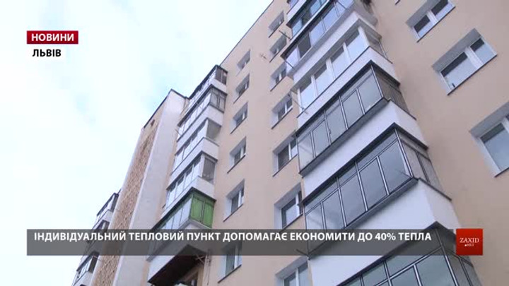 Сихів стане першим енергоефективним районом в Україні
