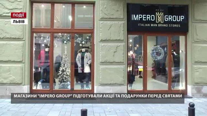 Магазини Impero Group підготували акції та подарунки перед святами