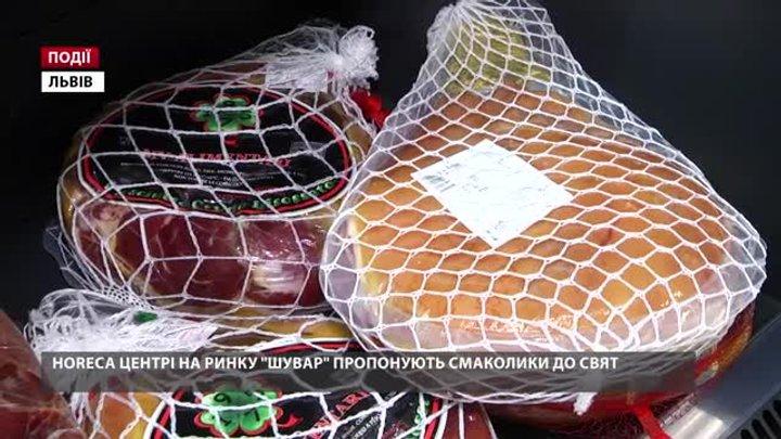 HoReCa Центр на ринку «Шувар» пропонують смаколики до свят