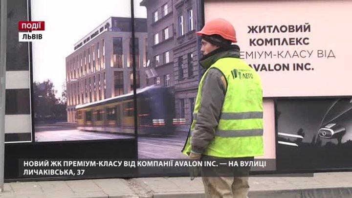 Новий ЖК преміум-класу від компанії Avalon Inc. розташований на вулиці Личаківська, 37