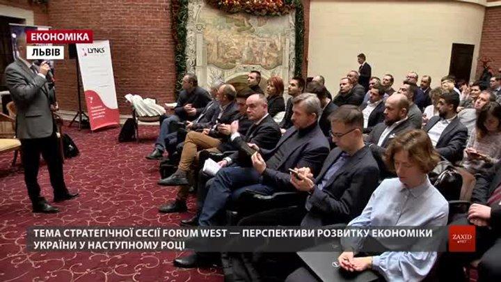 На Forum West експерти назвали головні виклики для економіки України на наступний рік