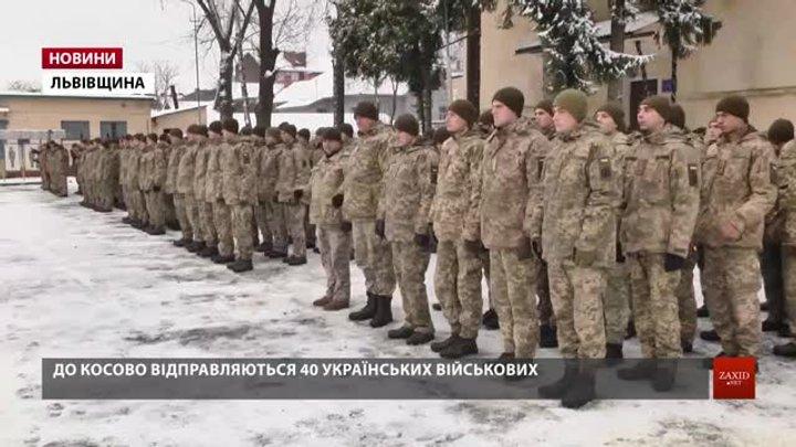 Українські військові інженери знешкоджуватимуть мінні поля у Косово