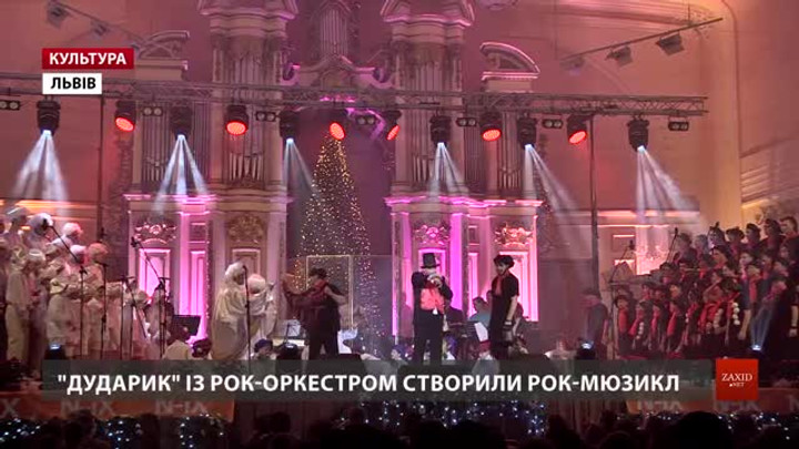 «Дударик» презентував у Львові рок-мюзикл до Миколая із хітами AC/DC, Queen та Scorpions