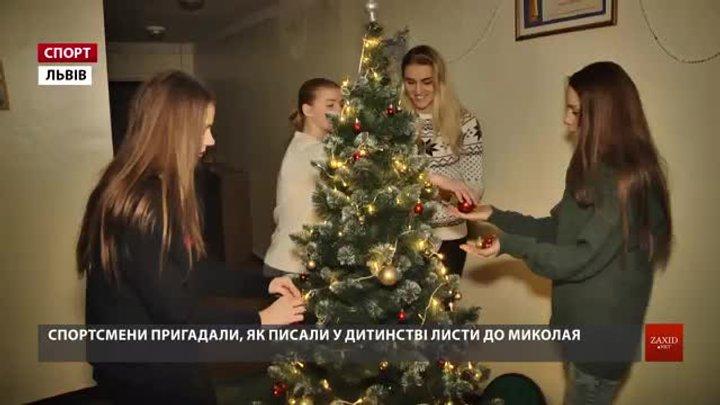 Львівські зірки спорту згадали, як писали листи до Миколая і що просили у Чудотворця