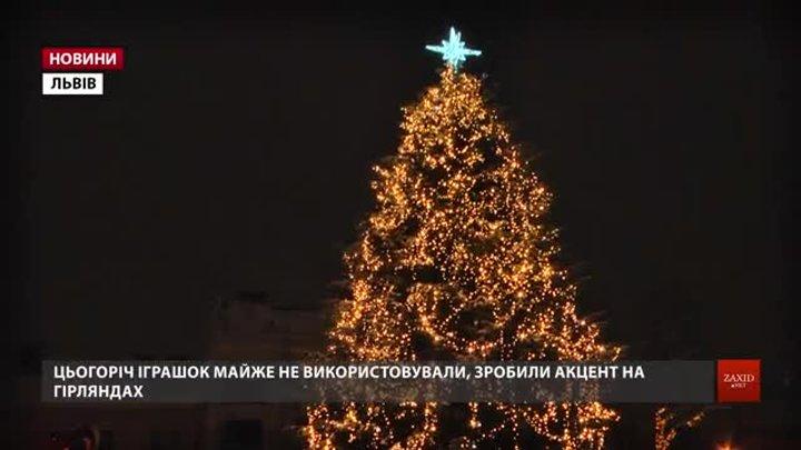 У Львові урочисто відкрили головну міську ялинку. Вона неймовірна!
