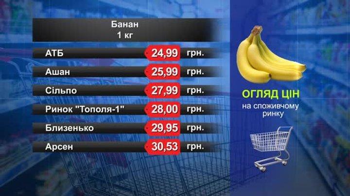 Банани. Огляд цін у львівських супермаркетах за 17 січня