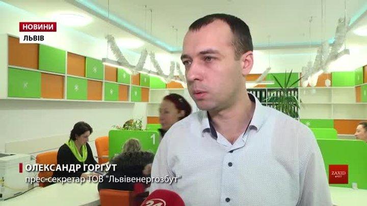 Договори з новим постачальником електроенергії з львів'янами укладатимуть автоматично