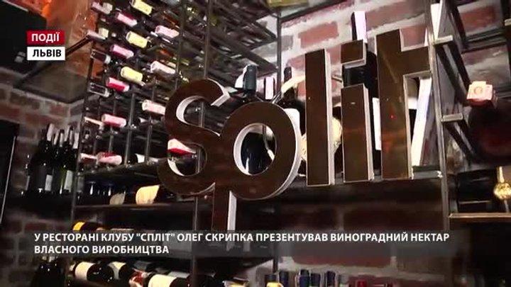 У ресторані клубу «Спліт» Олег Скрипка презентував виноградний нектар власного виробництва