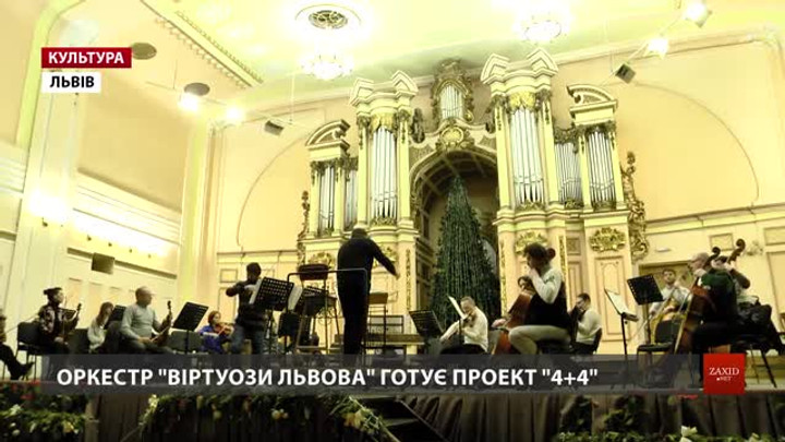 Оркестр «Віртуози Львова» починає відзначати своє 25-річчя «Порами року» Вівальді і П'яццоли