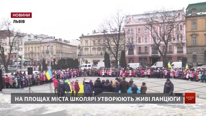 У Львові річницю проголошення Акту Злуки відзначили символічними «живими ланцюгами»