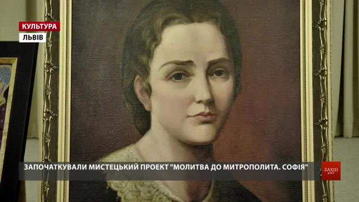 У Львові започаткували мистецький проект про графиню Софію Шептицьку