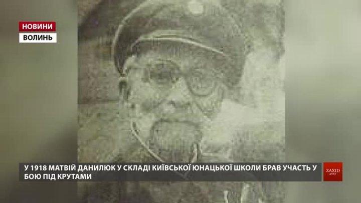 Історія єдиного героя Крут, який побачив незалежність України