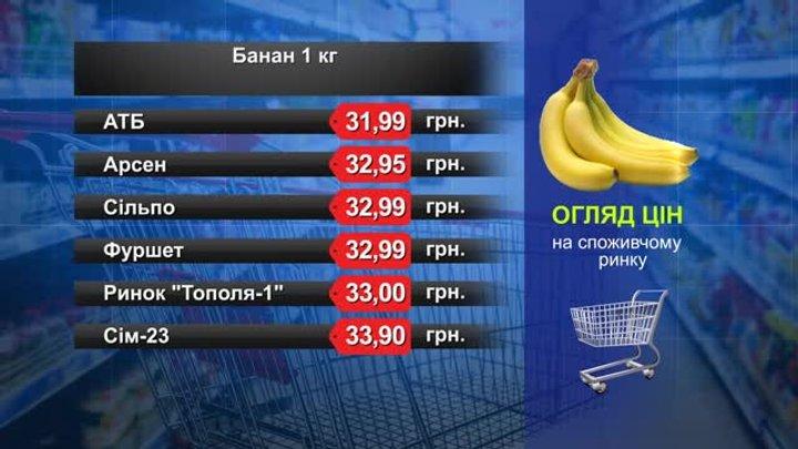 Банани. Огляд цін у львівських супермаркетах за 15 лютого