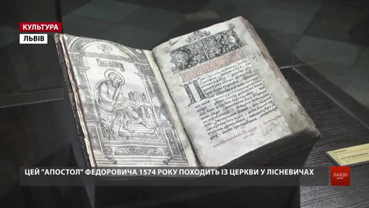 У Львові показали першу друковану книгу України «Апостол» із написами читачів з різних століть