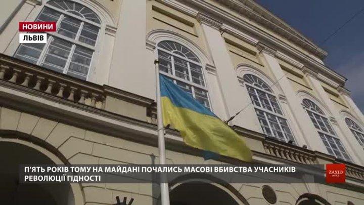 На площі Ринок у Львові підняли державний прапор із Майдану