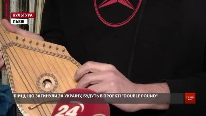 Речі загиблих за Україну бійців покажуть у фотопроекті «Подвійний удар»
