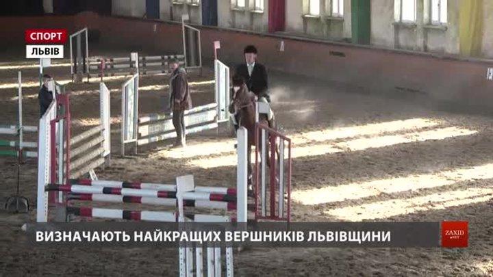 У Львові серед понад півсотні вершників визначають чемпіонів області
