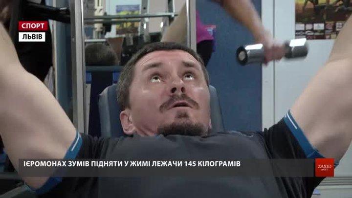 Настоятель Унівської лаври Макарій Дутка переміг на Кубку світу з пауерліфтингу