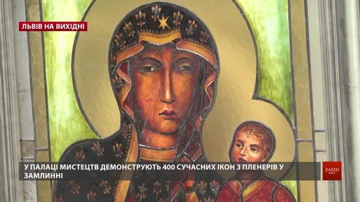 Культурні події на вихідні у Львові 15-17 березня