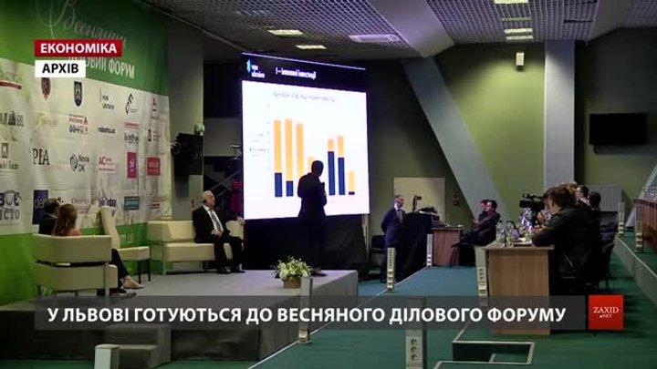 У Львові готуються до Весняного ділового форуму