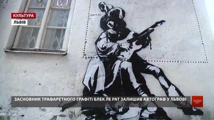 Засновник трафаретного графіті Блек ле Рат намалював трубадура біля львівської галереї «Дзиґа»