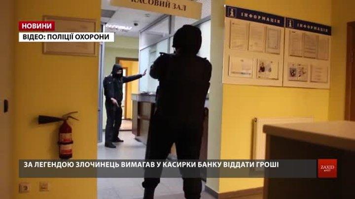 Львівський банк перевірив, як касирка поведеться в надзвичайній ситуації