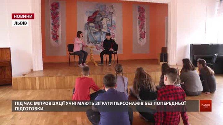 У львівських школах вперше в Україні можуть запровадити уроки риторики