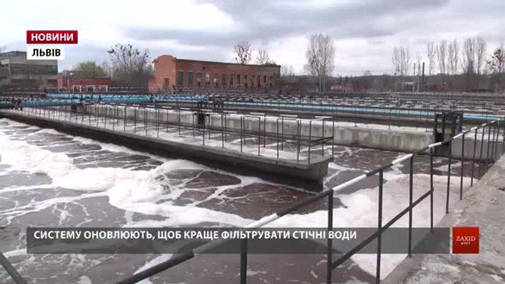 «Львівводоканал» капітально ремонтує очисні споруди