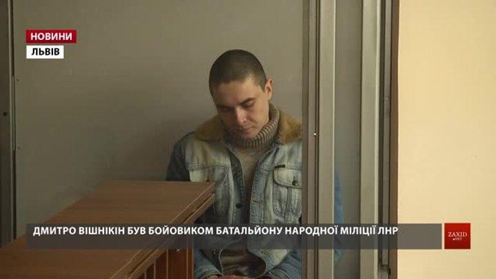 У Львові судять колишнього бойовика ЛНР