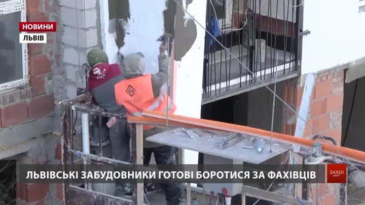 Львівські забудовники готові платити кваліфікованим робітникам по 1000 доларів в місяць