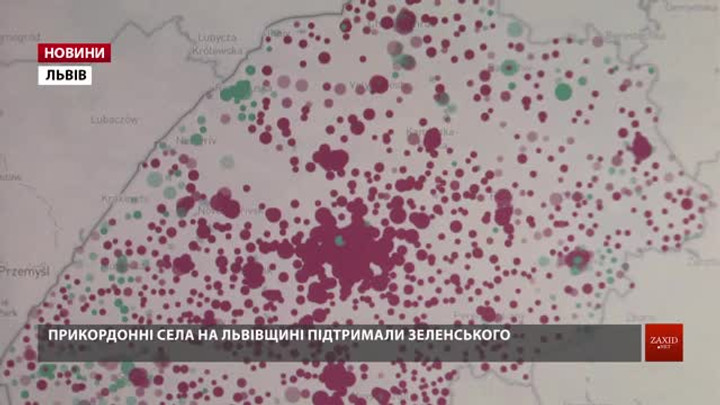 Прикордонні села Львівщини віддали перевагу Зеленському