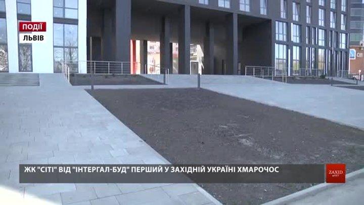 ЖК «Сіті» від «Інтергал-Буд»: перший у Західній Україні хмарочос