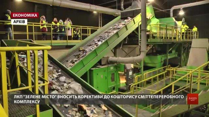 ЛКП «Зелене місто» скерує проект сміттєпереробного заводу на державну експертизу