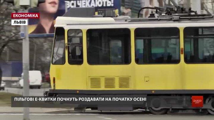 Пільгові е-квитки у Львові почнуть роздавати на початку осені