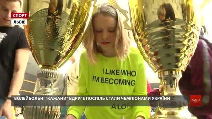 Львівські «Кажани» після перемоги у чемпіонаті України зустрілися із вболівальниками