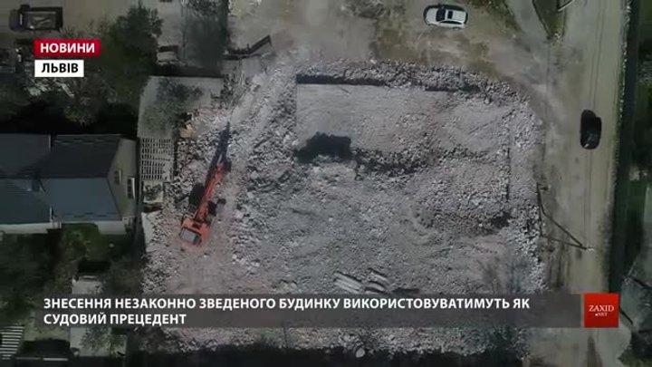 Незаконну багатоповерхівку на вул. Личаківській у Львові повністю демонтували