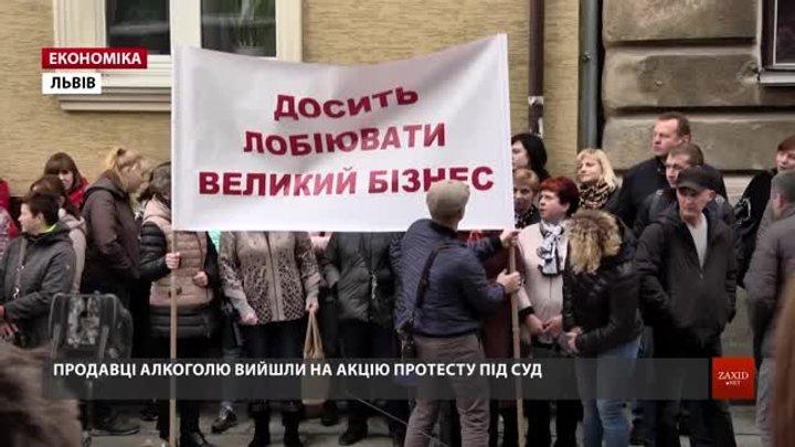 Підприємці малого бізнесу провели мирну акцію протесту під окружним адмінсудом у Львові
