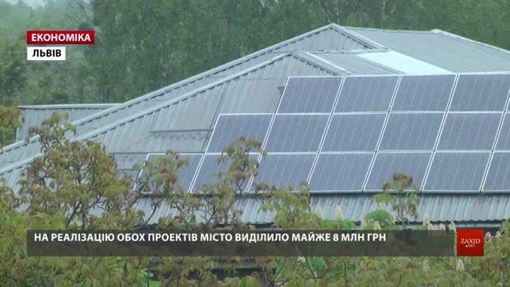 У львівській школі запрацює власна сонячна електростанція