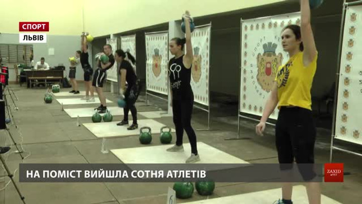 У Львові визначають найуміліших гирьовиків на Кубку області