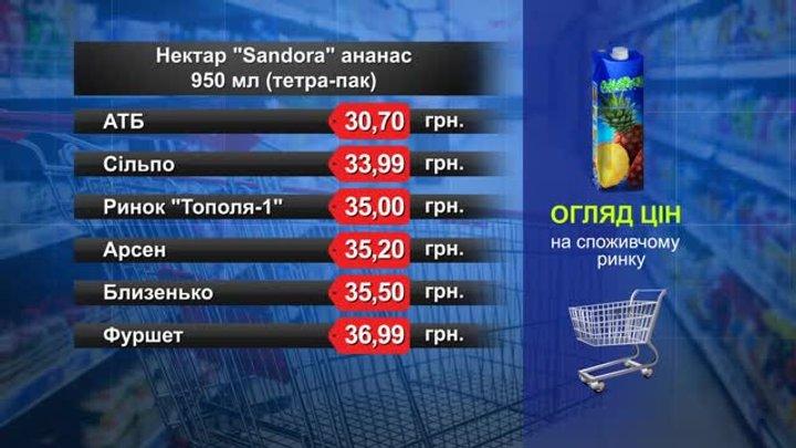 Нектар Sandora ананас. Огляд цін у львівських супермаркетах за 16 травня