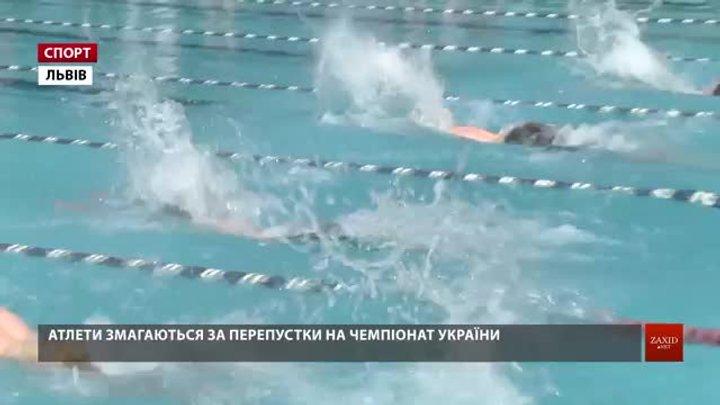 У Львові відбирають найуміліших плавців на чемпіонат України