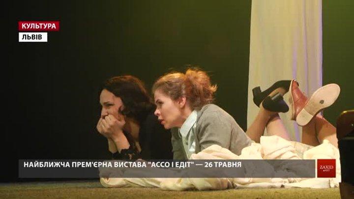Львівський театр поставив виставу про Едіт Піаф за п'єсою українського драматурга