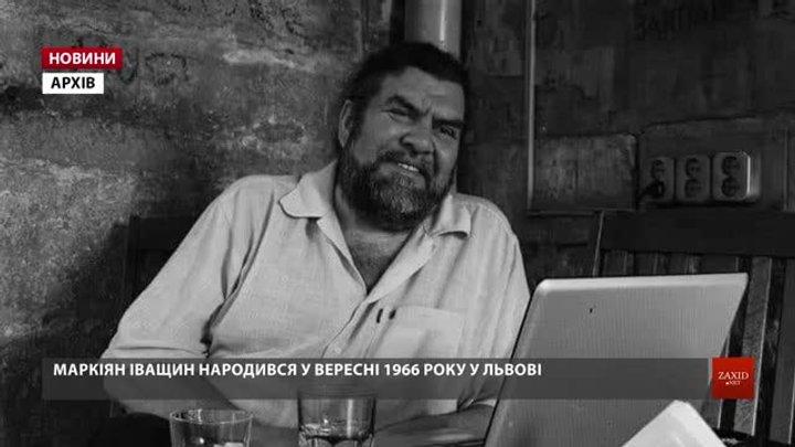 У Львові в останню путь провели Маркіяна Іващишина