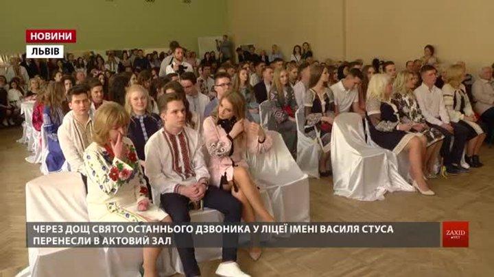 Львівські школи відмовились від традиційних лінійок під час останнього дзвоника