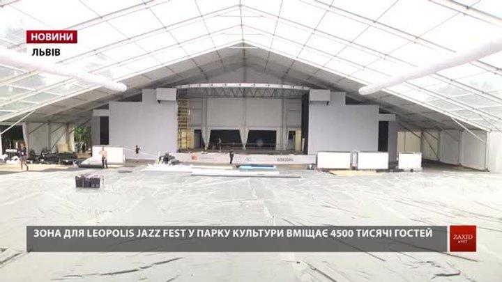 Львів готується до Leopolis Jazz Fest
