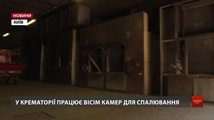 У Києві показали, як працює столичний крематорій