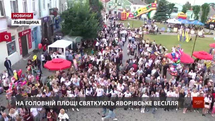 У Яворові відсвяткували День міста