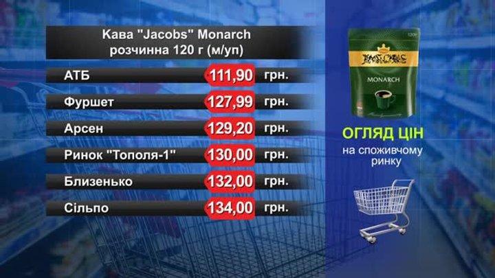 Кава розчинна Jacobs Monarch. Огляд цін у львівських супермаркетах за 15 липня
