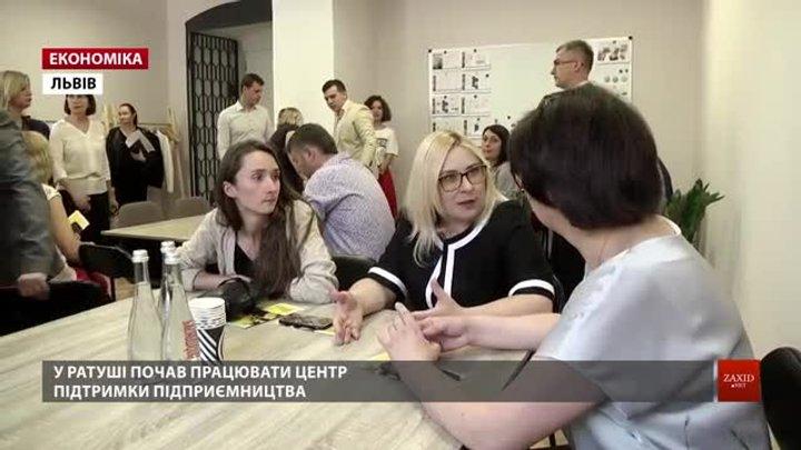 У Львові запрацював Центр підтримки підприємництва